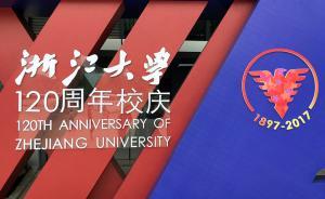 直播录像丨国有成均,在浙之滨:浙江大学校庆120周年大会