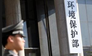 环保部:近期督查京津冀又遭遇7起拒绝检查、阻碍执法事件