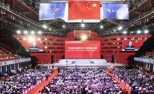 浙江大学喜迎120周年华诞:刘延东致贺,车俊讲话