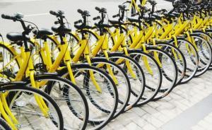 交通部:拟要求共享单车实名制,鼓励免押金,不鼓励电动车