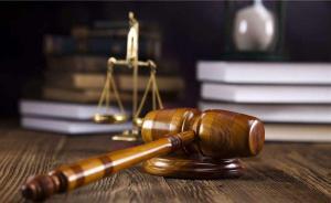 司改问答⑥|惩戒委员会如何追究法官错案责任