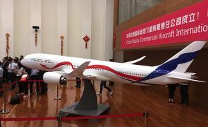 中俄联合研制新一代远程宽体客机,计划2025年首飞