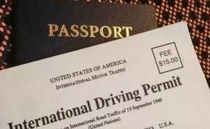 """出国旅游前办""""国际驾照""""靠谱吗?专家:中国不具备签发资格"""