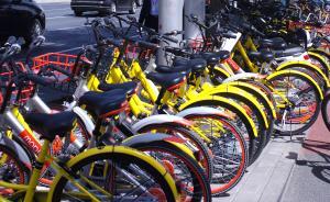 新华社聚焦共享单车征求意见稿:实名制、负面清单、押金监管