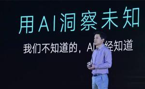 李彦宏:百度将不再是互联网公司,而是一家人工智能公司