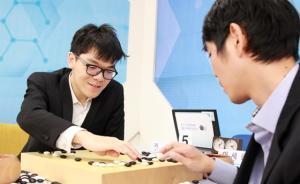 柯洁:更喜欢和人类下棋,以阿尔法为师