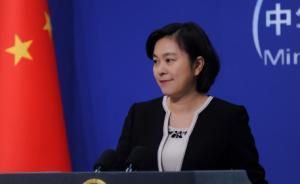 外交部:希望美新任驻华大使为促进中美关系发挥更多积极作用