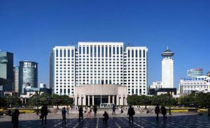 """上海将法治政府建设融入""""十三五""""规划,全面提升治理能力"""