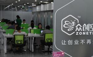 全国创业孵化器多达8000家世界第一,众创空间同质化严重
