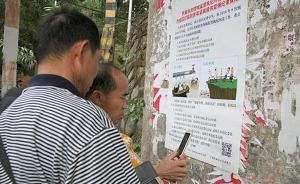 广西:扫描二维码可举报扶贫领域违纪问题