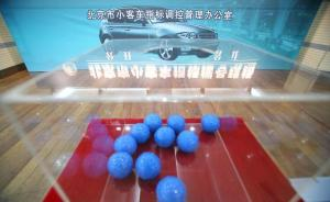 """北京市交通部门:将""""老赖""""纳入购车摇号系统黑名单"""