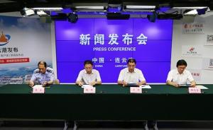 连云港市政府回应中法核循环项目:还在前期调研尚未最终决定