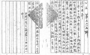 档案春秋︱档案里的故宫文物迁移纷争