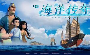原创4D电影《海洋传奇》今日上映:重现明朝航海术