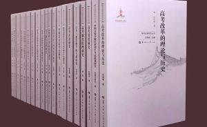 纪念高考恢复40年座谈会召开,高考改革研究丛书同步出版