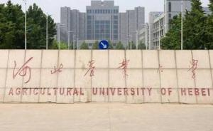 河北农大:携手京津冀三地8所农林高校,助力雄安新区建设