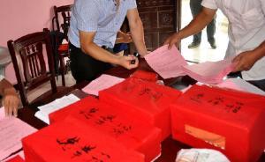 昆明2名社区换届候选人为拉票贿选宴请百余人被取消资格