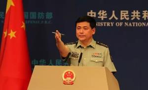 """国防部回应半年没公布军中""""老虎"""":始终坚持依法、从严治军"""