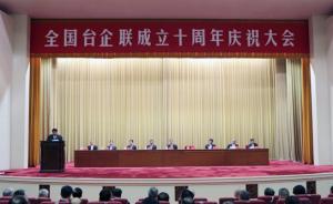 台湾舆论谈习近平贺信:大陆领导人再释善意重申立场意味深长