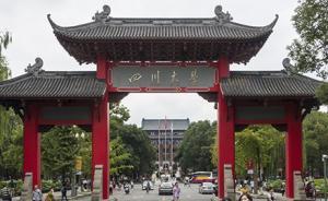 四川大学领导班子大调整:7人因年龄和任职年限退出领导岗位
