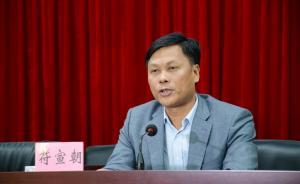 符宣朝转任海南省发改委党组书记,此前担任海南省农业厅厅长