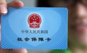 中国社保卡发放量超10亿,盘点他国社保卡使用情况