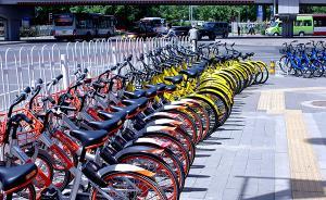 共享单车企业建言监管:列好负面清单,让市场充分自我调节