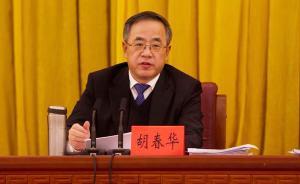 广东选出新一届省委常委班子,胡春华当选为省委书记
