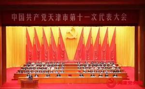天津市选举产生出席党的十九大代表,中央提名的杜青林当选