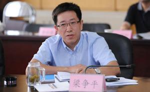 山西太原市人大常委会副主任梁争平涉嫌严重违纪接受组织审查