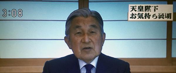 """日本天皇发表讲话正式表明""""生前退位""""意向,明治维新来首次"""