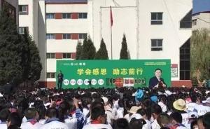 山西朔州一小学感恩教育数千人集体痛哭,校长:不是洗脑营销