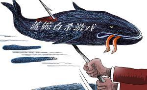 """""""蓝鲸死亡游戏""""自杀者多为青少年,是什么控制了他们"""