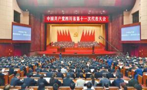四川选举产生73名出席党的十九大代表,汪洋、曹建明当选