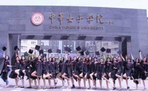 承德媒体披露:全日制本科大学中华女子学院有望搬迁滦平