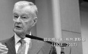 89岁布热津斯基去世,全家曾走长征路
