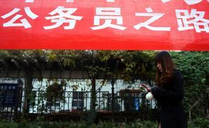 """央媒:公务员辞职设""""冻结期""""是扼制""""期权腐败""""的重要举措"""