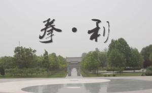 太极拳的生意江湖:从陈家沟做到欧美