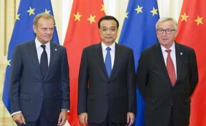 中国驻欧盟使团团长谈李克强访欧行:中欧做大共同利益的蛋糕