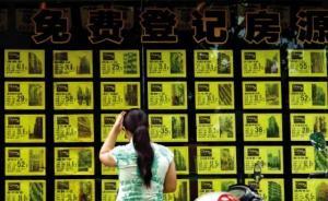 北京部分区域二手房价下跌超20%,成交量降34%