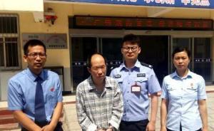 男子吞17厘米电线逃避刑罚逍遥两年,河南法院强制手术收监