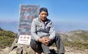 大理62岁驴友攀爬苍山失联6天,当地已出动226人次搜救