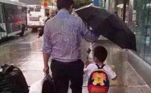 雨伞爸爸谈教育:我可以为你打伞,但路还要你自己走