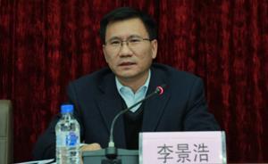 吉林新任省委常委李景浩兼任省委统战部部长