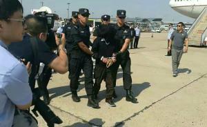 作案后乘飞机潜逃,一名严重刑事犯罪嫌疑人由美国遣返回国