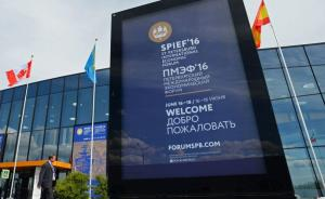 圣彼得堡国际经济论坛今天开幕,俄罗斯寻求全球经济新平衡