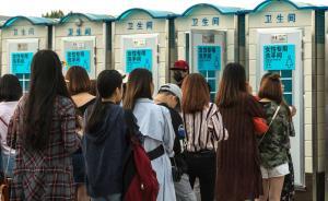 西安厕所革命方案出炉:中心城区3年新建1135座独立公厕