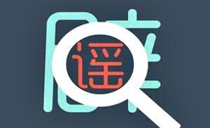 """江西卫视声明:未发布过""""南昌县将撤县设区""""这样的失实消息"""