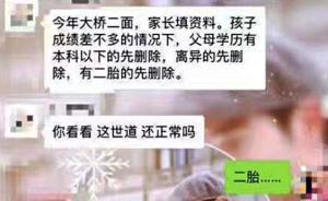 江苏无锡一小学被指不收家里有二胎的学生,老师:纯属造谣