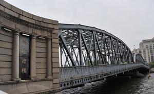 上海外白渡桥被撞5处断裂,维修方案确定预计工期20天